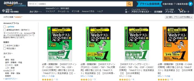 Amazon CASEC検索結果「Webテスト」