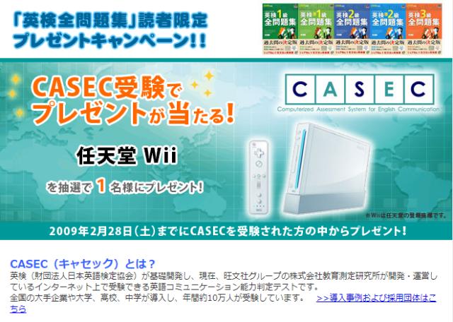 CASEC キャンペーン Wii