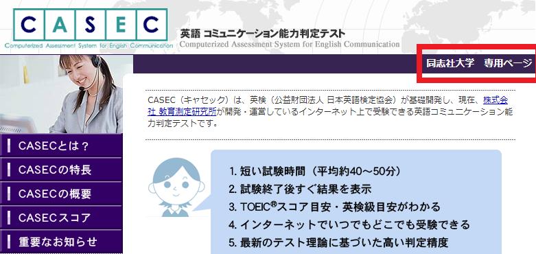 同志社 CASEC