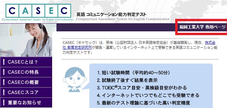 福岡工業大学 CASEC