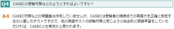 CASEC公式の対策