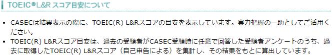 CASECとTOEICとの精度