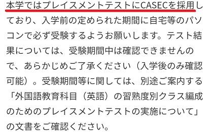 同志社大学 CASEC2