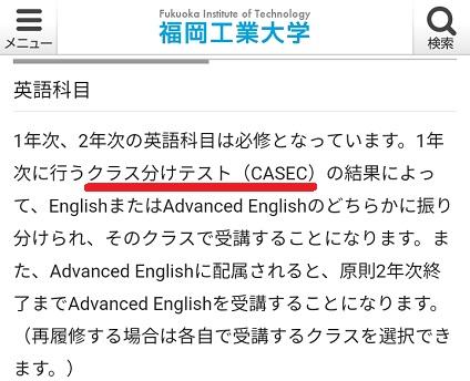 福岡工業大学(fit) CASEC